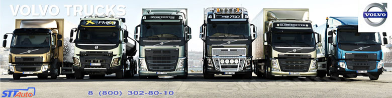 volvo trucks corporation